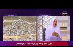 ملايين الحجاج على جبل عرفات لأداء الركن الأعظم - عيد الأضحى 2018