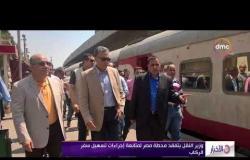 الأخبار - وزير النقل يتفقد محطة مصر لمتابعة إجراءات تسهيل سفر الركاب