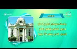 8 الصبح - أحسن ناس | أهم ما حدث في محافظات مصر بتاريخ 20 - 8 - 2018
