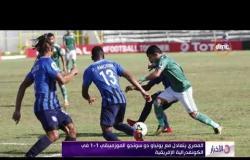 الأخبار - المصري يتعادل مع يونياو دو سونجو الموزمبيقي 1-1 في الكوندرالية الإفريقية