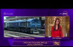 مساء dmc - وزير النقل يتابع إجراءات سفر الركاب بمحطة قطارات رمسيس