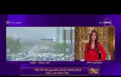 مساء dmc - ارتفاع وفيات الحجاج المصريين إلى 20 حالة و20 مصابًا فى عرفات