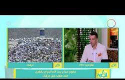 8 الصبح - الشيخ / عبد العزيز : شرط العمل والصيام في يوم عرفة والحج طاعة لله عز وجل