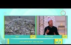 8 الصبح - الشيخ/ عبد العزيز : ليس من المستحب الوقوف فوق جبل الرحمة