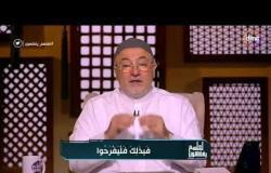 لعلهم يفقهون - الشيخ خالد الجندي: الأمة كلها الآن في حالة فرح
