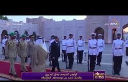مساء dmc - | الرئيس السيسي يصل البحرين والملك حمد بن عيسى في استقباله |