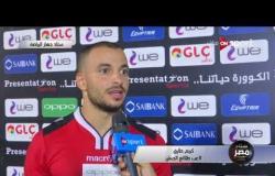 كريم طارق لاعب الجيش: مباراة المقاولون كانت حياة أو موت لنا