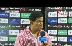 تصريحات علاء عبد العال. مدرب الداخلية عقب الهزيمة من الجونة بالجولة الخامسة من الدوري