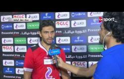 تصريحات محمد رزق لاعب الجيش عقب الفوز على المقاولون العرب