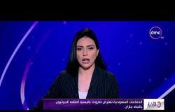 الأخبار - الدفاعات السعودية تعترض صاروخاً باليستياً أطلقه الحوثيون باتجاه جازان