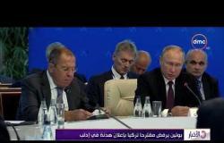 الأخبار - زعماء روسيا وإيران وتركيا يتفقدون على عقد قمة بشأن سوريا فى روسيا خلال الفترة المقبلة