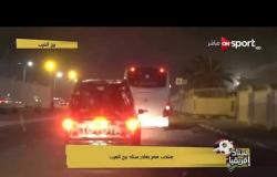 منتخب مصر يغادر ستاد برج العرب بعد نهاية مباراة النيجر