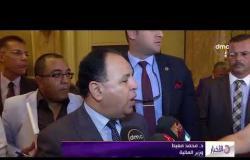 الأخبار - وزير المالية : مصر تنفذ برنامج إصلاح اقتصادي يشمل إصلاح السياسات المالية والضريبية