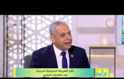 """8 لصبح - لقاء مع مستشار وزير المالية """" مجدي عبد العزيز """" تأثير تعريفة الجمركية الجديدة على الاقتصاد"""