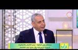 8 الصبح - مستشار وزير المالية لشئون الجمارك - تأثير التعريفة الجمركية الجديدة على الاقتصاد المصري