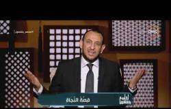 لعلهم يفقهون  - الشيخ رمضان عبد المعز: لو عاوز السعادة فى حياتك اتبع هذا الأمر