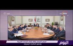 اليوم - الرئيس السيسي يكلف بإنهاء النزاعات الضريبية وتحصيل المتأخرات الجمركية