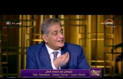 مساء dmc - م/ممدوح رسلان |لدينا مراكز لخدمة العملاء منتشر بجميع أنحاء مصر للرد على المواطنين |
