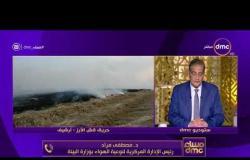 مساء dmc - د.مصطفى مراد يتحدث عن مواجهة نوبات تلوث الهواء الحادة على القاهرة