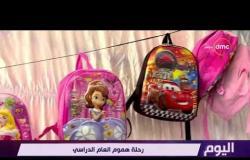 اليوم - موجز لأهم و آخر الأخبار مع عمرو خليل و سارة حازم - الثلاثاء 18 - 9 - 2018
