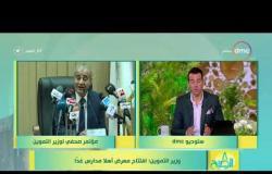 8 الصبح - وزير التموين : افتتاع معرض أهلاً مدارس غداً