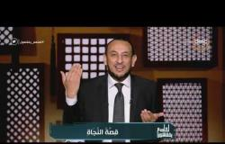 لعلهم يفقهون - الشيخ رمضان عبد المعز: هذا الأمر يجعل البيوت مثل المقابر