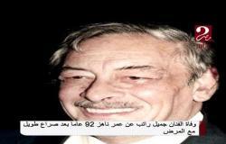 """التهامي هاني مدير أعمال الفنان الراحل #جميل_راتب : """"قبل وفاته طلب عدم إقامة عزاء"""""""