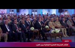 """الرئيس السيسي يشهد افتتاح """" المدرسة المصرية اليابانية ببرج العرب """" #تغطية-خاصة"""
