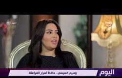 اليوم - د.وسيم السيسي : الأفارقة يعرفون جيداً أن مصر علمت الحضارة للعالم
