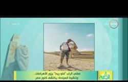 """8 الصبح - مغني الراب """" فلو ريدا """" يزور الأهرامات ... وتنشيط السياحة : يكتشف كنوز مصر"""