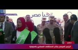 الرئيس ( عبد الفتاح السيسي ) ... يفتتح المستشفى العسكري بالمنوفية - تغطية خاصة