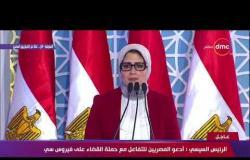 الرئيس السيسي : أدعو المصريين للتفاعل مع حملة القضاء على فيروس سي - تغطية خاصة