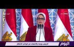 اليوم - الرئيس السيسي : مليار جنيه تكلفة مبادرة إنهاء قوائم الإنتظار على مدار 3 سنوات