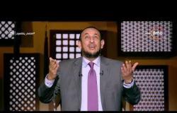 لعلهم يفقهون - مع رمضان عبد المعز - حلقة الأربعاء 19 سبتمبر 2018 ( الأنبياء إخوة ) الحلقة كاملة