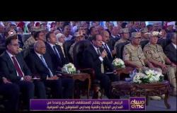 مساء dmc -كلمة الرئيس السيسي اليوم أثناء افتتاح مستشفى المنوفية العسكري وعدداً من المشروعات التنموية