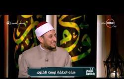 لعلهم يفقهون - مع خالد الجندي ورمضان عبد المعز - حلقة الخميس 20 سبتمبر 2018 ( مجلس التفسير ) كاملة