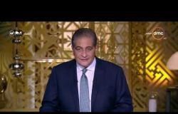 برنامج مساء dmc مع أسامة كمال - حلقة الاربعاء 19-9-2018 - | شركات التأمين في مصر |