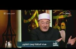 لعلهم يفقهون - رد مفحم من الشيخ خالد الجندي على نصائح غريبة لأحد المشايخ