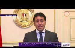 الأخبار - مراسل DMC عوض الغنام من داخل مجلس الوزراء اثناء مناقشته للاستعداد للعام الدراسي