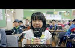 """مصر تستطيع - سألنا الأطفال في اليابان """" تعرف إيه عن مصر ؟ """" .. وكانت الإجابة !"""