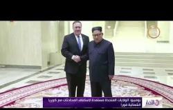 الأخبار - بومبيو : الولايات المتحدة مستعدة لاستئناف المحادثات مع كوريا الشمالية فورا