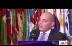 الاخبار - مؤثرات إيجابية عن الاستثمار في مصر يظهرها التقرير السنوي المالي