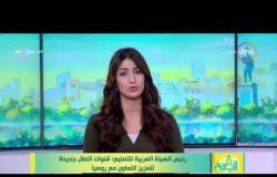 8 الصبح - رئيس الهيئة العربية للتصنيع : قنوات اتصال جديدة لتعزيز التعاون مع روسيا
