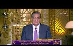 مساء dmc - وزير التعليم : تم وضع شاشة تفاعلية بالفصول يعرض عليها المادة الموجودة على التابلت