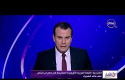 الأخبار - الخارجية : القمة العربية الأوروبية المقترحة في مصر لن تقتصر على ملف ا لهجرة