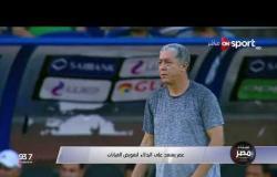 محمد عمر يعتمد على البدلاء لتعويض الغيابات