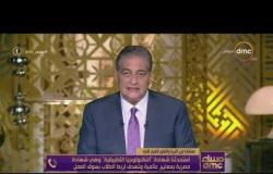 مداخلة تليفونية مع أ/ حبيبة عز مستشارة وزير التربية والتعليم للتعليم الفني - مساء dmc