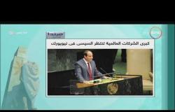 8 الصبح - مائد مستديرة للرئيس عبدالفتاح السيسي مع كبرى الشركات بأمريكا
