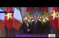 الأخبار - الرئيس السيسي يرسل برقية تعزية في وفاة رئيس فيتنام تران داي كوانج