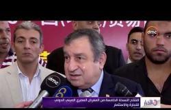 الأخبار - افتتاح النسخة الخامسة من المعرض المصري الصيني الدولي للتجارة والاستثمار